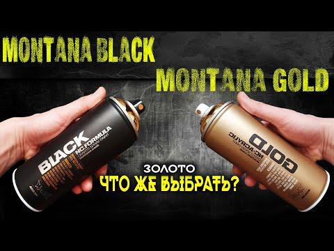 Montana black vs Montana gold ЗОЛОТАЯ КРАСКА. Понять и сравнить.
