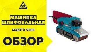 Обзор Машинка шлифовальная ленточная MAKITA 9404