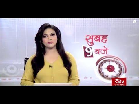 Hindi News Bulletin | हिंदी समाचार बुलेटिन – Feb 21, 2019 (9 am)