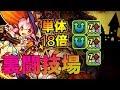 【パズドラ】裏闘技場クリア! 仮装祭の玩龍喚士・コットン (ハロウィンコットン)
