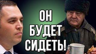 Виновен! Портнов сказал когда посадят Порошенко. Пашинский уйдет в бега!