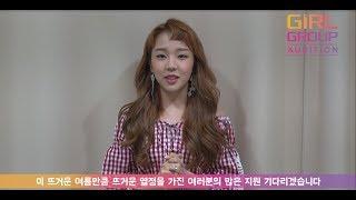 2017 JYP 걸그룹 오디션 홍보영상 - 백아연