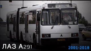 """Ушедшие в историю"". Автобус ЛАЗ А291 | ""Gone down in history"". Bus LAZ A291"