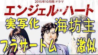 10月よりスタートする日本テレビ系列の日曜新ドラマ『エンジェル・ハー...