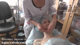 Школа косметологов: обучение профессии КОСМЕТОЛОГ (Днепропетровск)