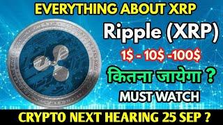 (जरूर देखें) Ripple (XRP) coin Real Info ! Price prediction Hindi