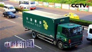 [中国新闻] 中国国家邮政局:清理整顿快递末端违规收费   CCTV中文国际