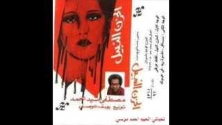 مصطفي سيد احمد .الوجه الثاني البوم  الحزن النبيل.. سافر +نشوه ريد+ في عيونك