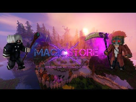 MagicStore Minecraft - Первый трейлер