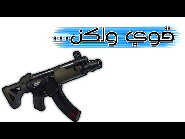 Fortnite | أول تجربة للسلاح الجديد