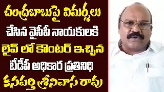 TDP Spokesperson Once Again Sensational Allegations On YSRCP Leaders | TDP Reverse Counter To YSRCP