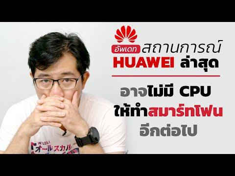 ล่าสุด! Huawei อาจโดนบริษัท ARM โบกมือลา อาจถึงขั้นพัฒนาชิปเซ็ทตัวใหม่ไม่ได้!! | ดรอดย์แซนส์ - วันที่ 23 May 2019