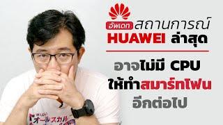 ล่าสุด! Huawei อาจถึงขั้นพัฒนาชิปเซ็ทตัวใหม่ไม่ได้! ถ้าโดนบริษัท ARM โบกมือลาจริง | ดรอยด์แซนส์