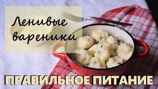 БЫСТРЫЙ ЗАВТРАК (ОБЕД) / ЛЕНИВЫЕ ВАРЕНИКИ С ТВОРОГОМ