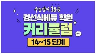 경선식에듀 학원 커리큘럼 14~15단계