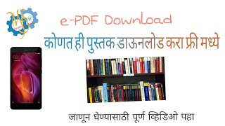 How to download any book free || how to download PDF of any book