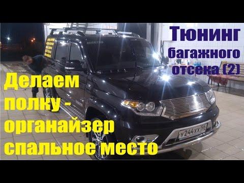 Тюнинг  багажника УАЗ - Патриот 2 серия
