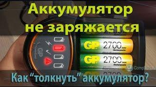 Акумулятор не заряджається. Як відновити? Зарядний пристрій GP PB50GS