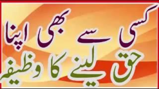 Kisi Se Apna Haq Lene Ka Wazifa Must Watch