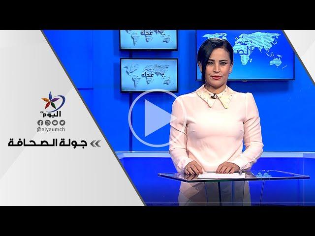جولة الصحافة | قناة اليوم 04-06-2021