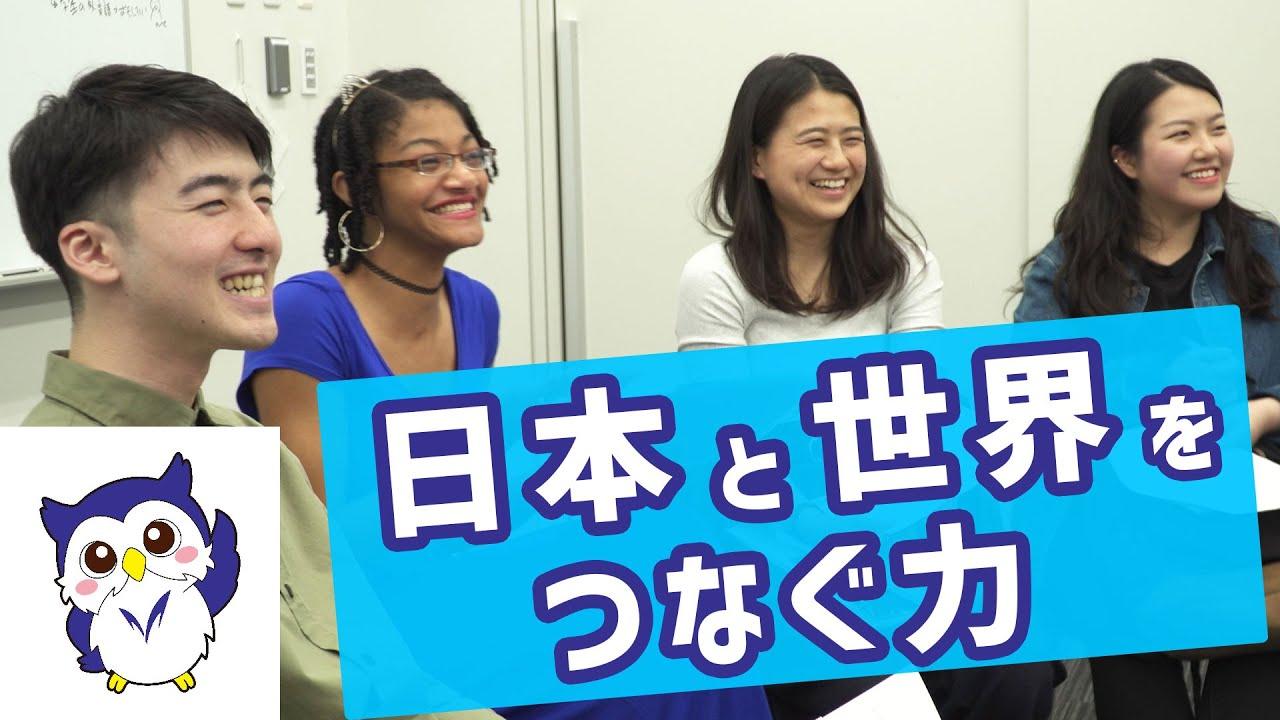 明治大学 国際日本学部で私はこんなことをやっています