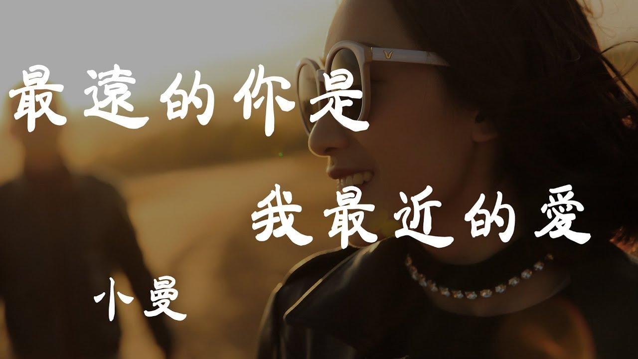 最遠的你是我最近的愛 - 小曼 - 『超高無損音質』【動態歌詞Lyrics】 - YouTube
