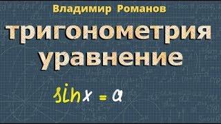 Уравнение sinx=a ➽ Алгебра 10 класс ➽ Видеоурок