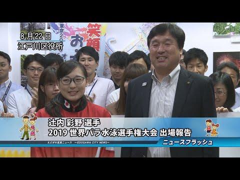 辻内彩野選手 2019世界パラ水泳選手権大会出場報告