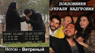 Сериал ВЕТРЕНЫЙ: Поклонники сериала украли с кладбища надгробия героев сериала