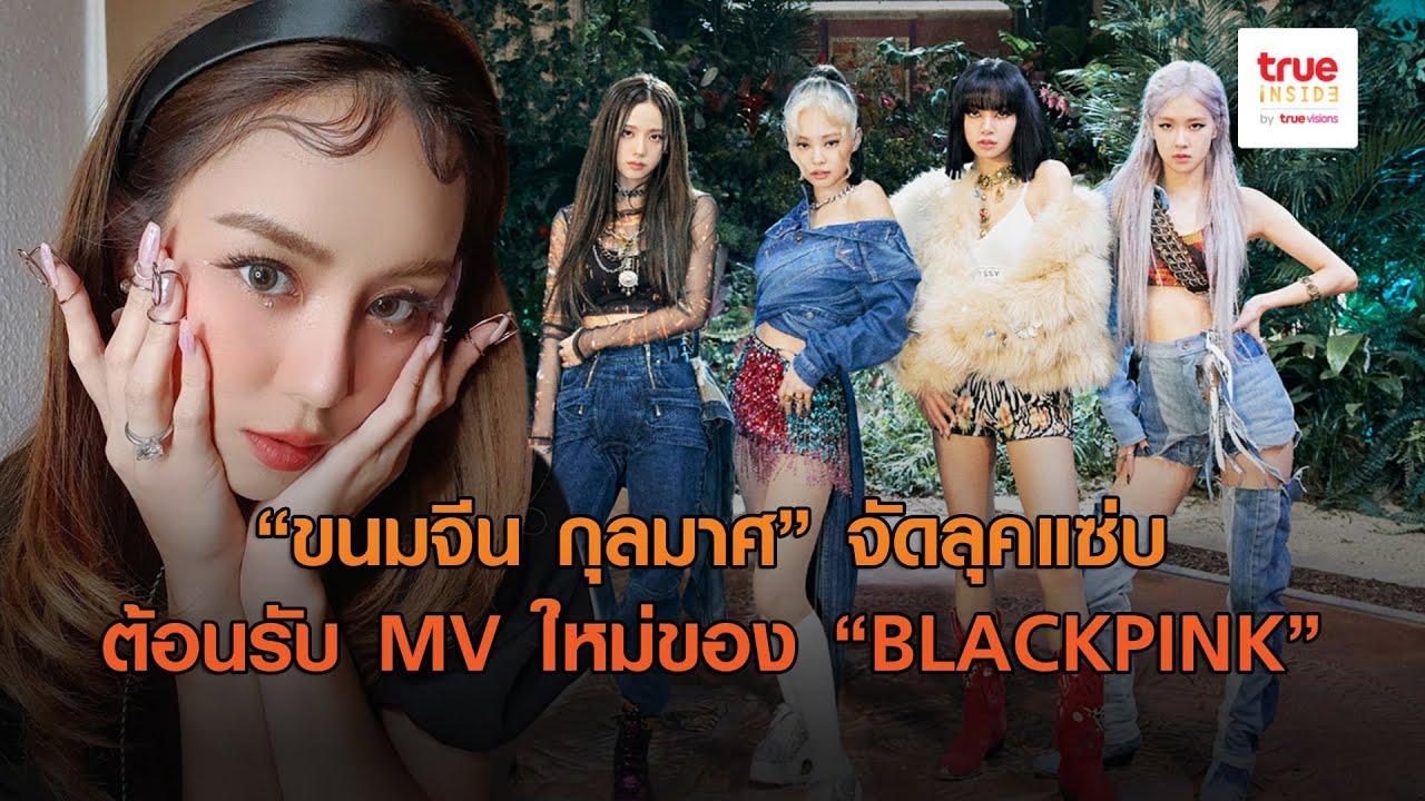 คนบันเทิงไทยหวีดหนัก BLACKPINK ปล่อยเพลงใหม่