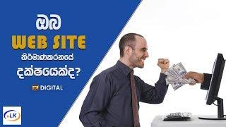 Bestweb.lk ලංකාවේ හොඳම වෙබ් අඩවි තේරීමේ තරඟාවලිය - ITN Digital with LK Domain Registry Thumbnail