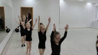 Видео-урок (II-семестр: май 2018г.) - филиал Червишевский, Детская Шоу-хореография, гр.3-6