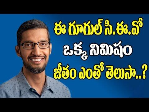 గూగుల్ సి.ఈ.ఓ. ఒక్క నిమిషం జీతం ఎంతో తెలుసా || Sundar Pichai Success Story | suman tv success mantra