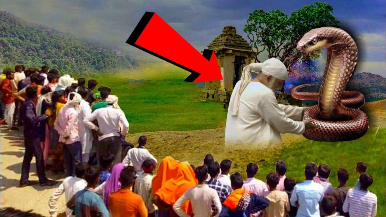 यहां हुआ साईं बाबा का अनोखा चमत्कार #ichchadharinagin #icchadharinag #nag #naagnaginkajoda #miracles