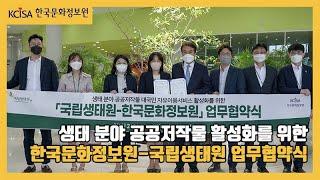 멸종위기 동식물, 공공저작물로 만나보세요_한국문화정보원…