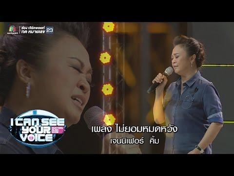 เพลง ไม่ยอมหมดหวัง - เจนนิเฟอร์ คิ้ม  | I Can See Your Voice -TH