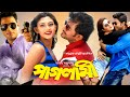 Paglami | পাগলামী | Official Movie Trailer | Bappy | Srabani | Rohan | Paromita | Bengali Movie 2019