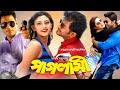 Paglami | পাগলামী | Official Movie Trailer | Bappy | Srabani | Rohan | Paromita | Bengali Movie 2019