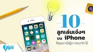 10 ลูกเล่นเจ๋งๆ บน iPhone ที่คุณอาจไม่รู้มาก่อน ว่ามันทำแบบนี้ได้ด้วยเหรอ