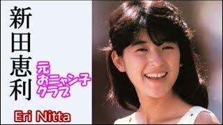 新田恵利の画像集です。(にったえり)Eri Nittaは、日本の歌手、タレン...