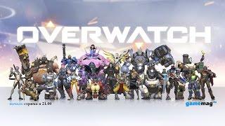 Стримы на GameMAG Overwatch 22 февраля в 2100