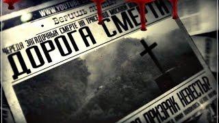 Дорога смерти - призраки лыткаринской трассы.