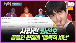 김선호 사라진 '1박 2일', 공들인 편집의 답장은 팬덤의 '맹목적 비난' [우빈의 조짐]