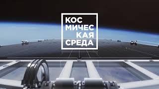 Космическая среда № 199 от 22 августа 2018