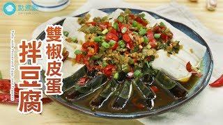 【雙椒皮蛋拌豆腐】開胃美白涼拌菜