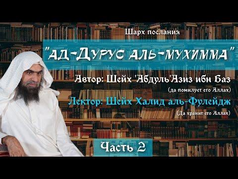 Важные уроки [Часть 2] — Условия Шахады - Ляя иляха илля Ллах | Шейх Халид аль-Фулейдж