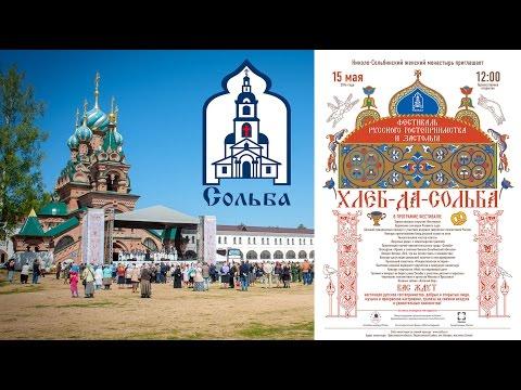 видео: Николо-Сольбинский женский монастырь