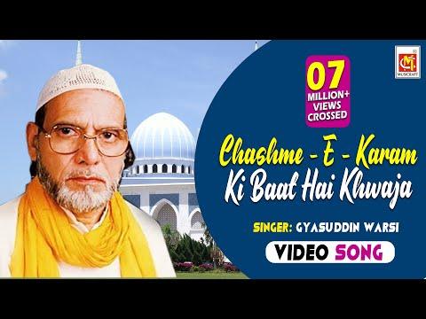 Chashme - E - Karam ki baat hai khwaja    Gyasuddin Warsi    Video Qawwali    Musicraft