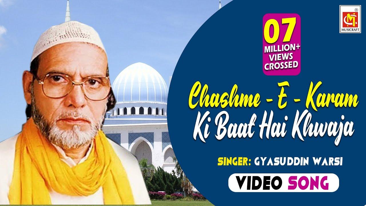 Download Chashme - E - Karam ki baat hai khwaja    Gyasuddin Warsi    Video Qawwali    Musicraft