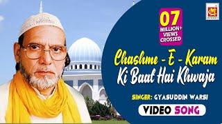Chashme - E - Karam ki baat hai khwaja || Gyasuddin Warsi || Video Qawwali || Musicraft
